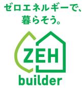 季節の家工房 熊本 住宅 工務店 ZEH ゼッチビルダー 小川 宇城市
